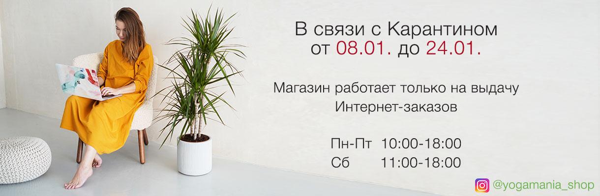 Карантин с 08-24.01.