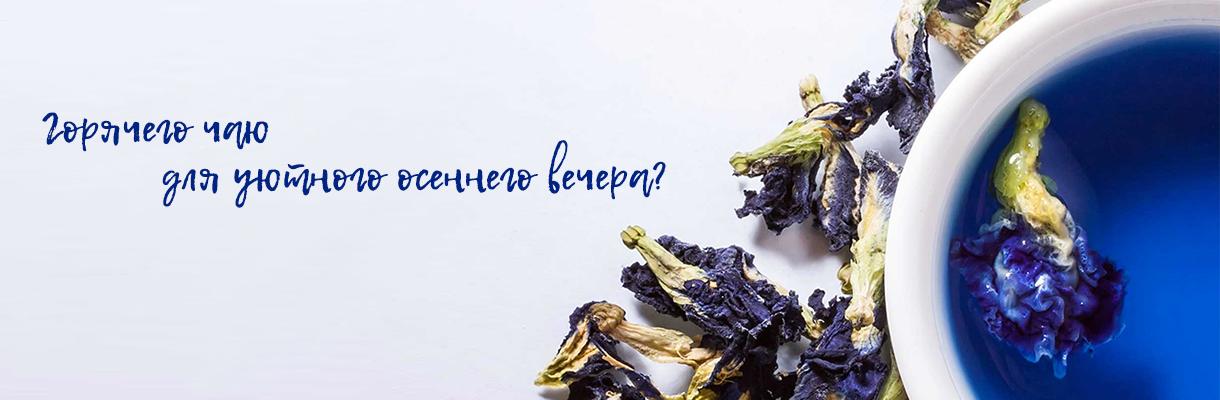 Анчан Синий Тайский чай