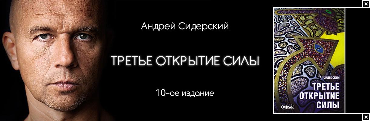 Сидерский