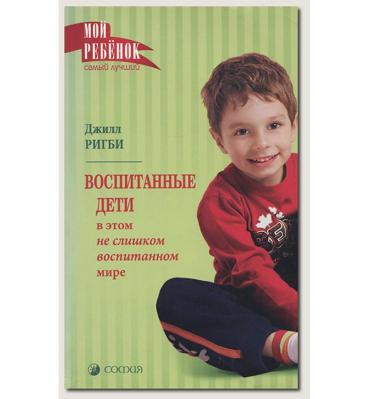 Ригби Дж. Воспитанные дети
