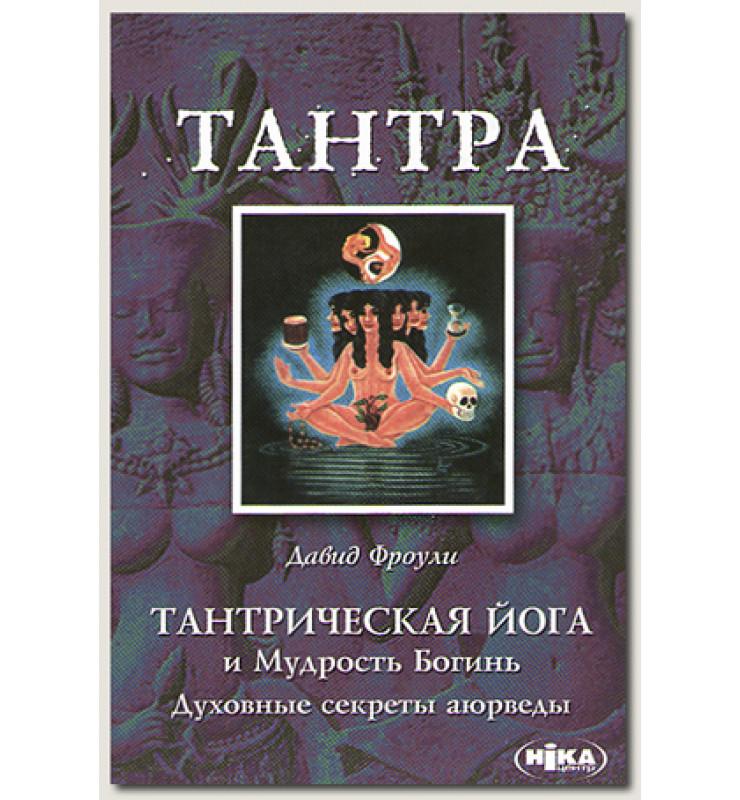 Фроули Д. Тантрическая Йога и Мудрость Богинь
