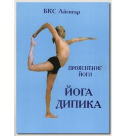 Айенгар Б.К.С. Йога Дипика. Прояснение йоги