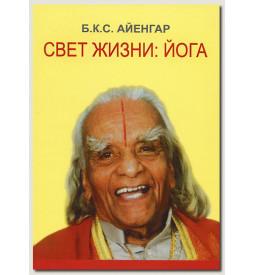 Айенгар Б.К.С. Свет жизни: Йога