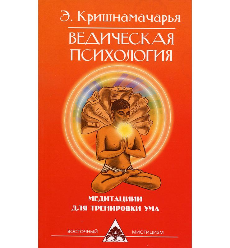 Кришнамачарья Э. Ведическая Психология