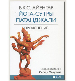 Айенгар Б.К.С. Йога - сутры Патанджали