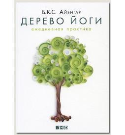 Айенгар Б.К.С. Дерево йоги