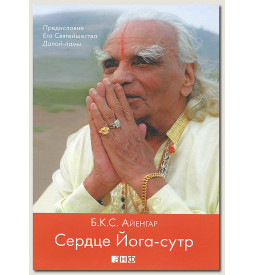 Айенгар Б.К.С. Сердце Йога - сутр