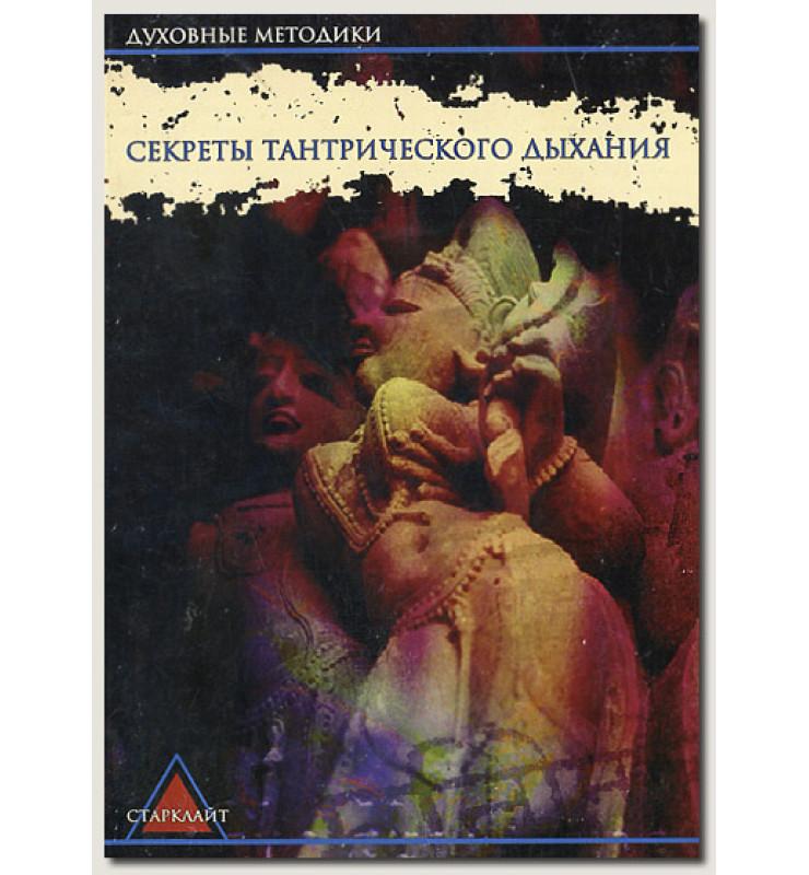 Свами Шиваприянанда Секреты тантрического дыхания
