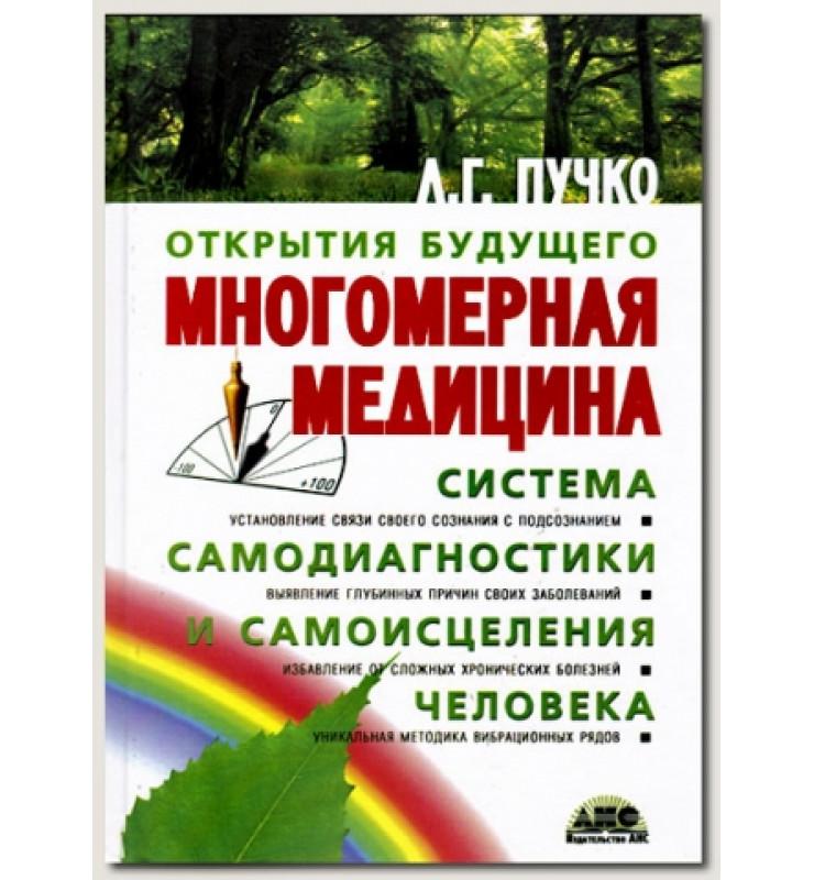 Пучко Л. Многомерная Медицина