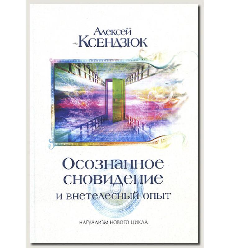 Ксендзюк А. Осознанное сновидение и внетелесный опыт