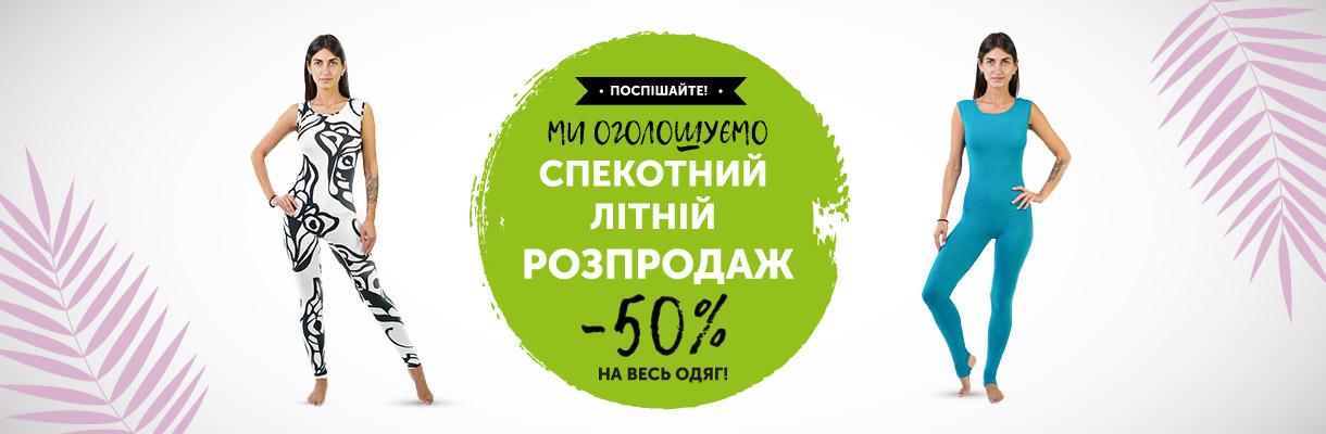 Супер распродажа - 50 процентов