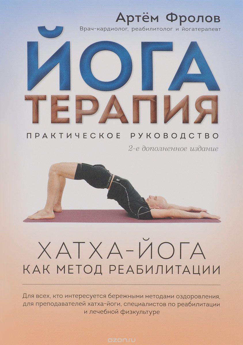 Книги о йоге для начинающих