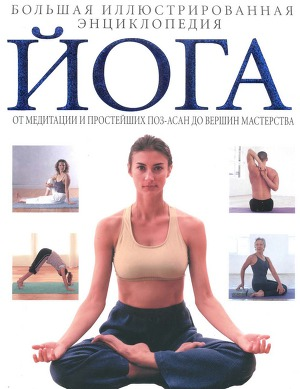Книги по йоге Киев