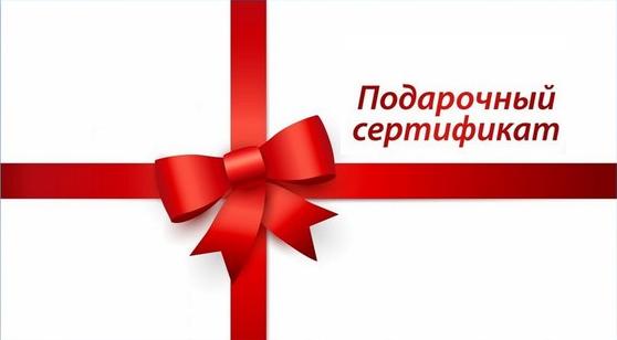 Подарочные сертификаты Киев