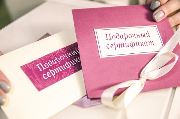 Подарочные сертификаты для женщин Киев